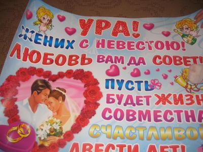 Плакат на свадьбу из детских